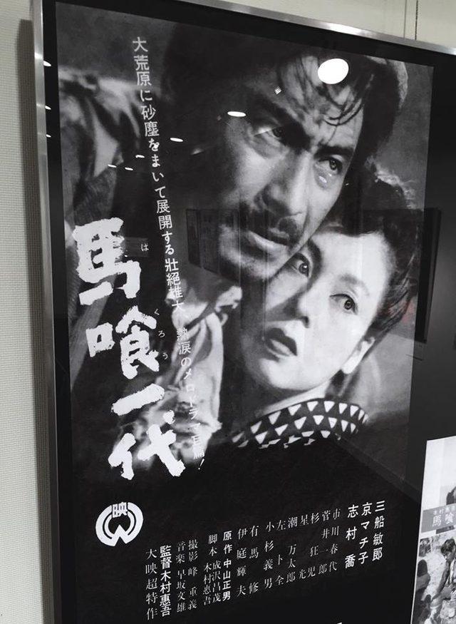 画像1: 『馬喰一代』 1951(昭和26)年大映作品/113分・モノクロ 原作:中山正男 脚本:成澤昌茂 監督・脚本:木村恵吾 京都文化博物館 映像情報室 The Museum of Kyoto, Kyoto Film Archive http://www.bunpaku.or.jp/exhi_film/