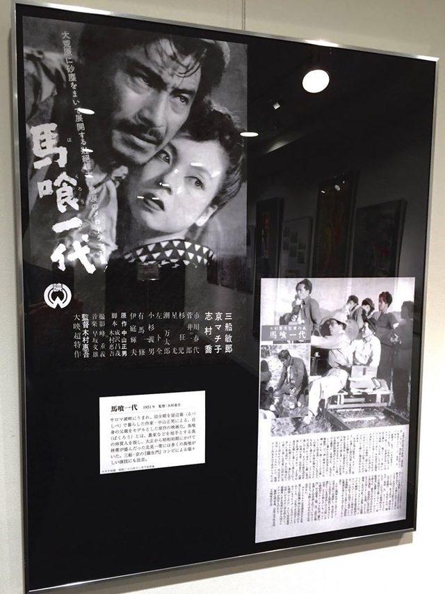 画像2: 『馬喰一代』 1951(昭和26)年大映作品/113分・モノクロ 原作:中山正男 脚本:成澤昌茂 監督・脚本:木村恵吾 京都文化博物館 映像情報室 The Museum of Kyoto, Kyoto Film Archive http://www.bunpaku.or.jp/exhi_film/