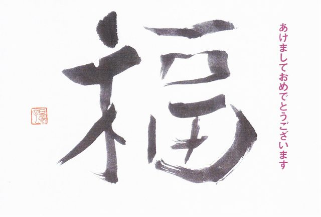 画像: 2016年『福』  書 ⓒ だんきょうこ