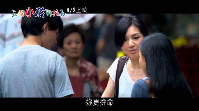 画像: 【五個小孩的校長】正式預告_4/2校長去哪兒? youtu.be