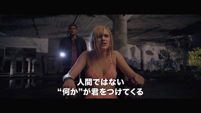 画像: 映画『イット・フォローズ』予告編 youtu.be