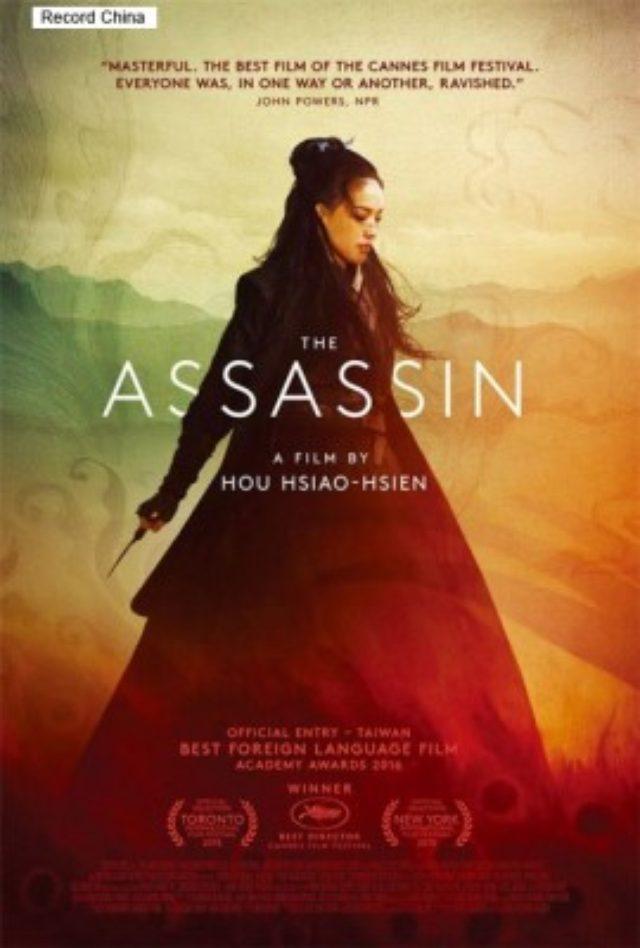 画像: 昨年の「美しいポスター」はこれ!映画「黒衣の刺客」など10... -- RecordChina