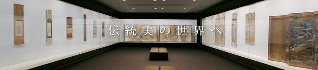 画像: 三井記念美術館