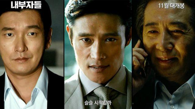 画像: Korean Movie 내부자들 (Inside Men, 2015) 예고편 (Trailer) youtu.be
