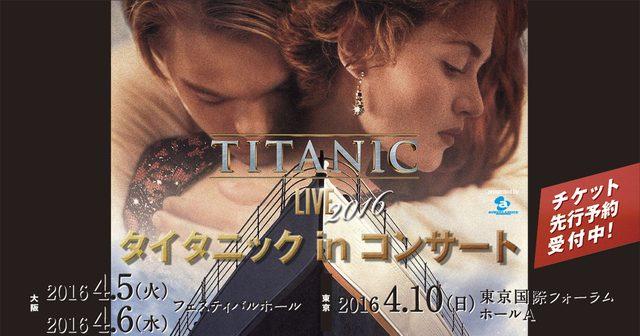 画像: TITANIC LIVE 2016 タイタニック in コンサート