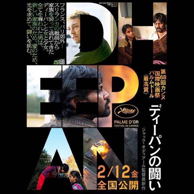 画像: 映画『ディーパンの闘い』公式サイト