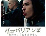画像: まるでドキュメンタリーのように、素人の不良たちが出演させ現在のセビリアの実情を暴きだした青春映画『バーバリアンズ セルビアの若きまなざし』日本公開!