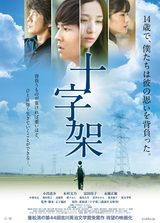 画像: 映画『十字架』/重松清   2月6日(土)公開