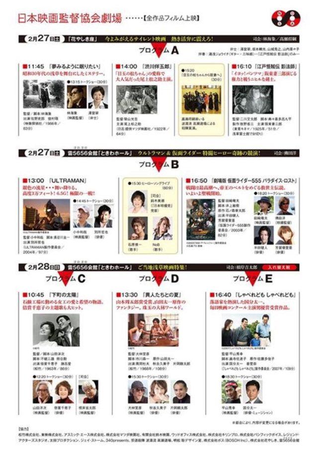 画像2: 映画監督・旦 雄二の ☆ それはEIGAな! Cool! It's a movie!  ♯22(通算・第41回)日本映画監督協会創立80周年記念イベントのお知らせ