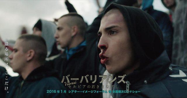 画像: 映画「バーバリアンズ セルビアの若きまなざし」公式サイト