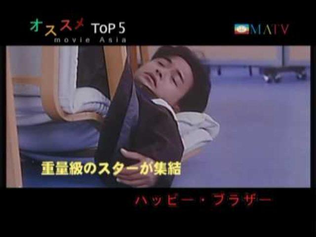 画像: ハッピー・ブラザー(家有囍事) youtu.be