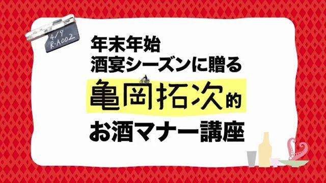 """画像: 亀岡拓次的お酒マナー講座""""三次会""""篇 youtu.be"""
