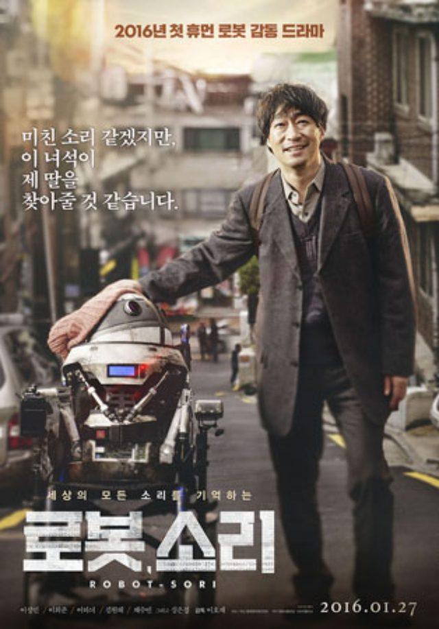 画像: 俳優イ・ソンミン主演映画「ロボット・音」、韓国で27日に公開へ-韓国映画
