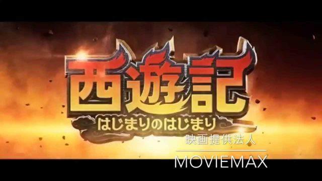 画像: 映画『西遊記〜はじまりのはじまり』予告編-予告編 youtu.be