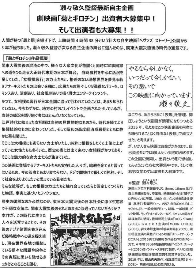 画像1: 「やるなら今しかなく、いつだって今しかない。 その想いでこの映画に向かっています。」と瀬々敬久監督。