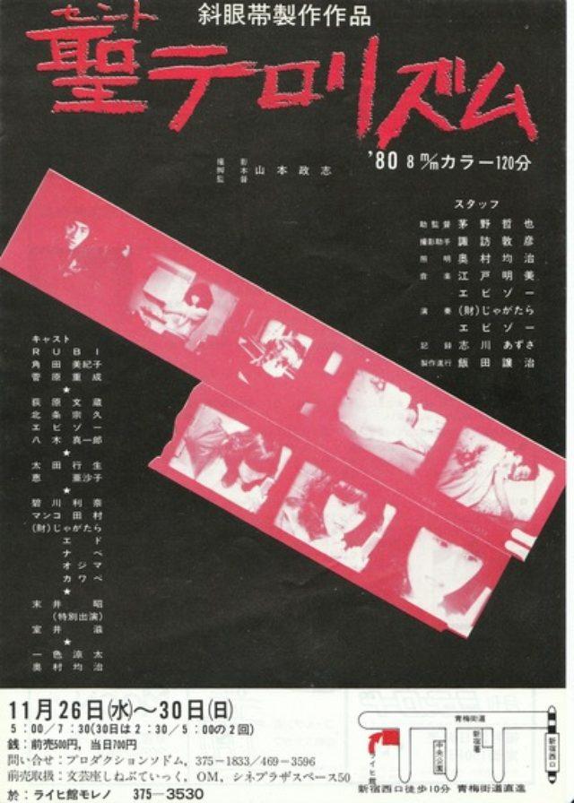 画像: 『聖テロリズム』山本政志監督 チラシ http://www.damdamtuushin.com/wktk/2011/03/5.html