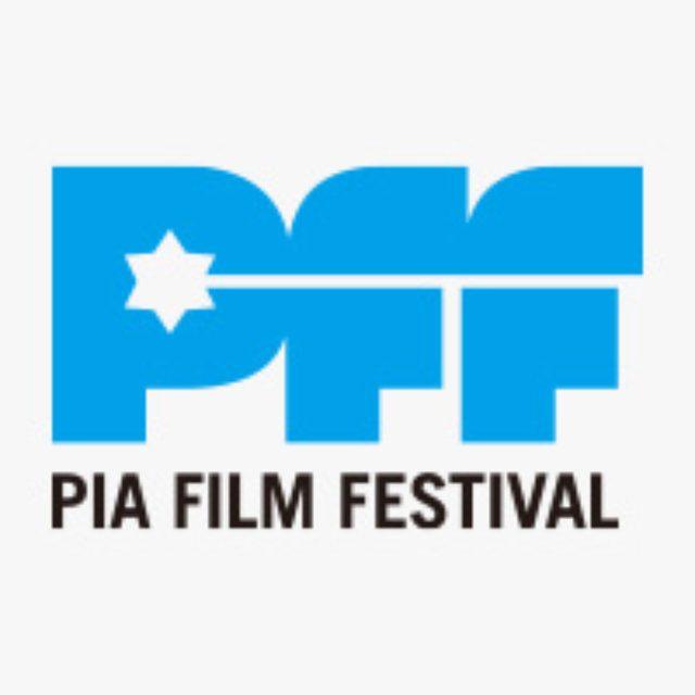 画像: PFFニュース|日本の8mm映画特集が、ベルリンと香港で実現します!