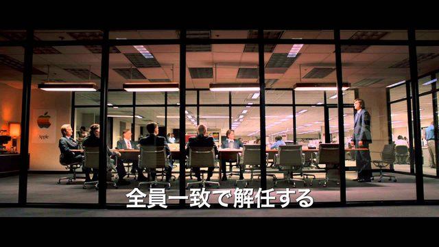 画像: 映画「スティーブ・ジョブズ」予告編 11月1日(金)全国公開 youtu.be