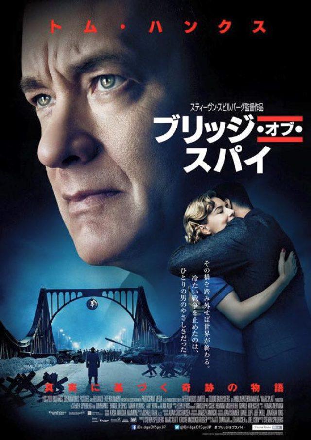 画像: 映画『ブリッジ・オブ・スパイ(原題: Bridge of Spies)』