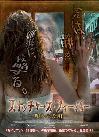 画像: 「スナッチャーズ・フィーバー 喰われた町」メインビジュアル (C)2014 Northeast Films Inc.