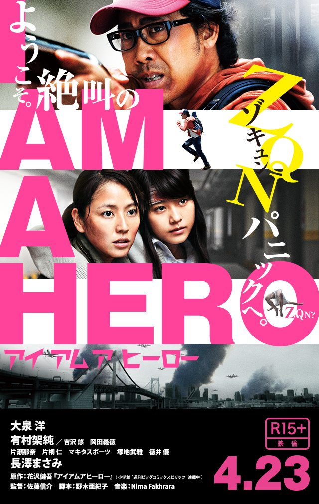 画像: www.iamahero-movie.com