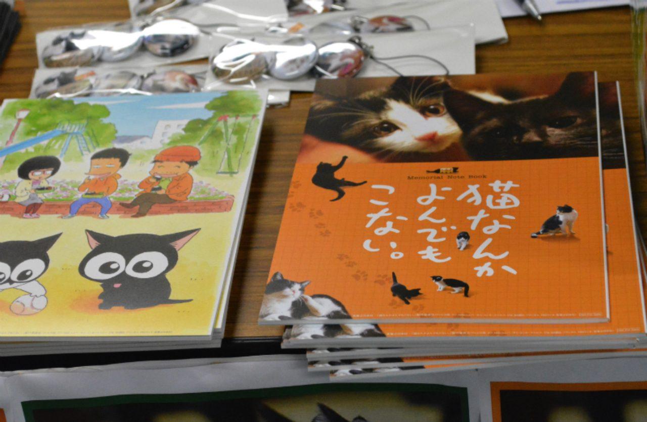 画像2: (C)2015杉作・実業之日本社/「猫なんかよんでもこない。」製作委員会