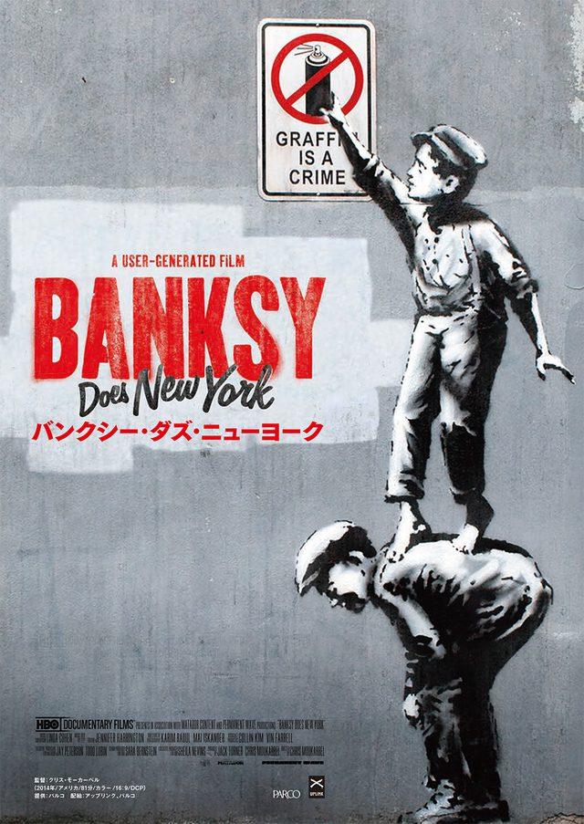 画像: 『バンクシー・ダズ・ニューヨーク』 正体不明、謎のストリートアーティスト、バンクシーが仕掛けた宝探し競争。 ニューヨーク、狂乱の1か月!!!