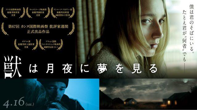 画像: 4/16(土)公開『獣は月夜に夢を見る』予告篇 youtu.be