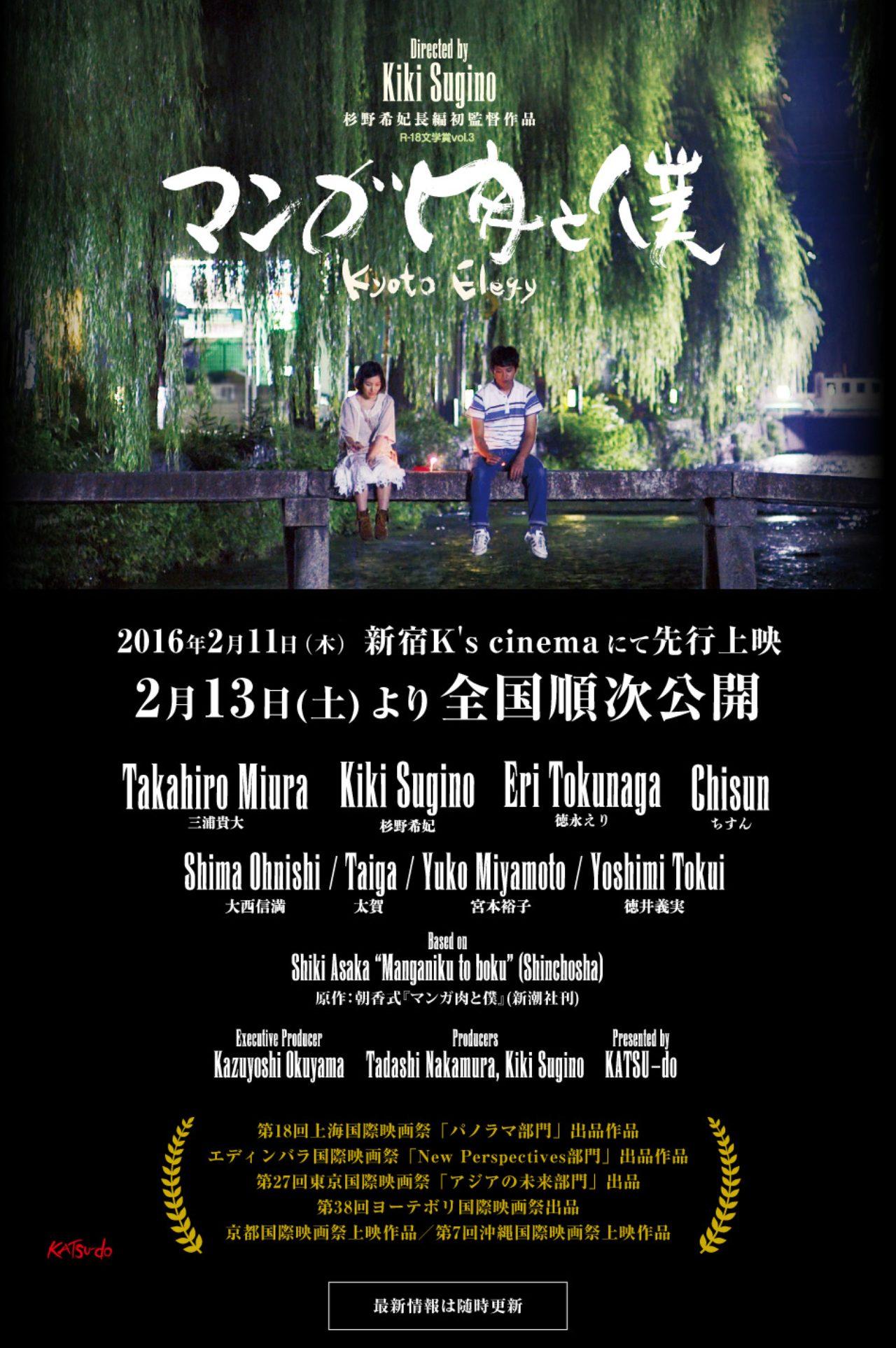 画像: 映画『マンガ肉と僕 Kyoto Elegy』公式サイト