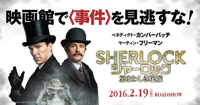 画像: 『SHERLOCK/シャーロック 忌まわしき花嫁』2016.2.19[金] 全国ロードショー
