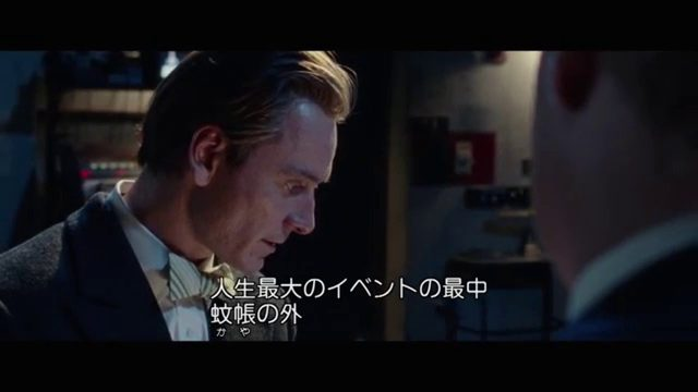 画像: 「スティーブ・ジョブズ」Clip:John Asks Steve About Being Adopted (C)2015 Universal Studios youtu.be