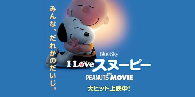 画像: 映画『I LOVE スヌーピー THE PEANUTS MOVIE』オフィシャルサイト 大ヒット上映中!
