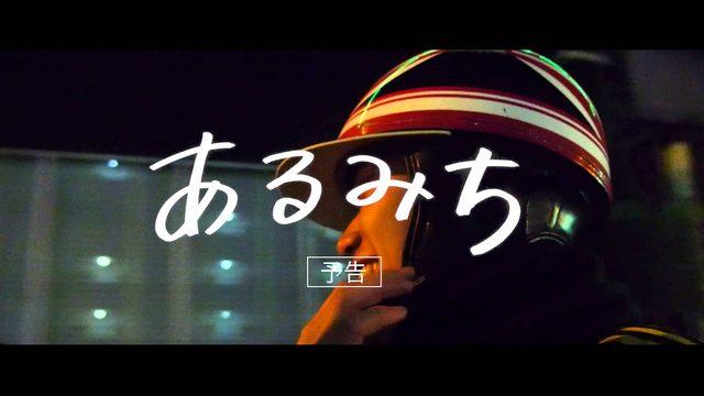 画像: 映画『あるみち』予告編 youtu.be