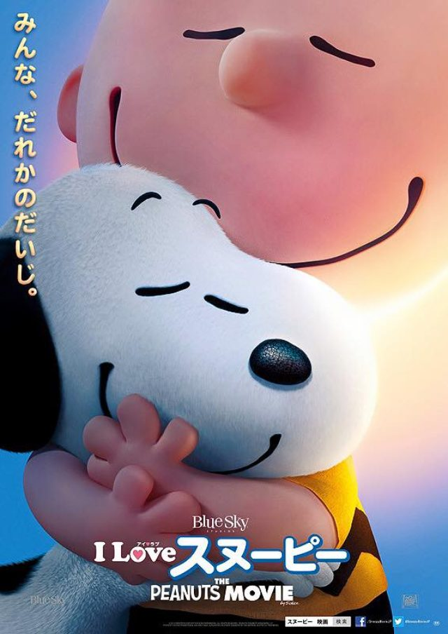 画像: 映画『I LOVE スヌーピー THE PEANUTS MOVIE(原題: The Peanuts Movie)』