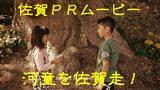 画像: 佐賀プロモーションムービー 「河童を佐賀走!」 kappa children youtu.be