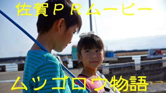 画像: 佐賀プロモーションムービー 「ムツゴロウ物語」 mudskipper story