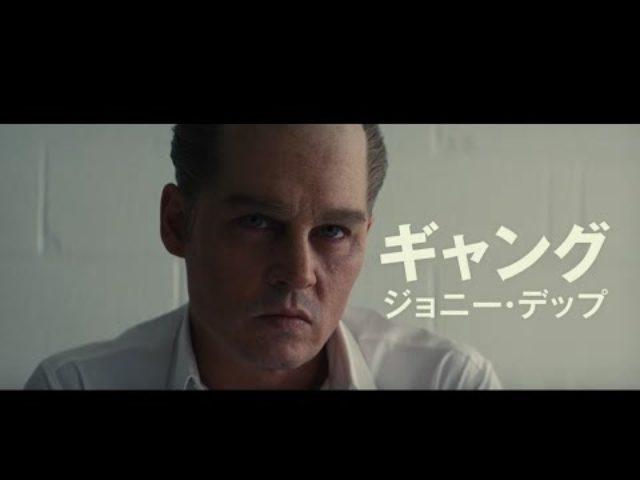 画像: 映画『ブラック・スキャンダル』予告編 youtu.be