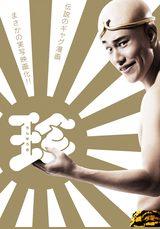 画像: ↑こちらは最初に公開されたポスター chinyuuki.com