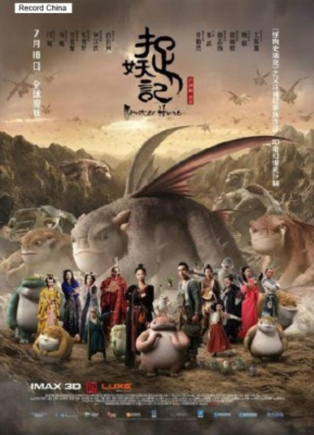 画像: 「時代遅れのアニメ」と米メディア酷評!中国最大のヒット映... -- RecordChina