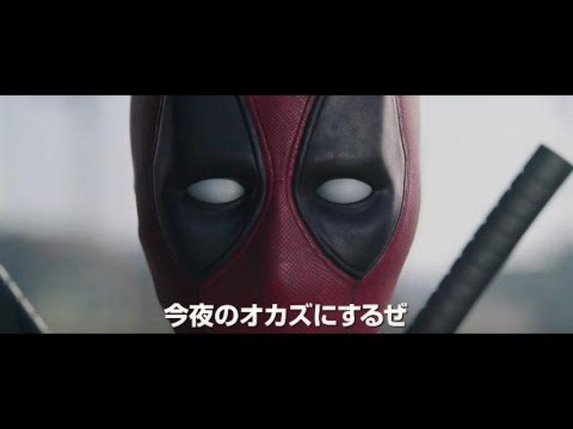 画像: 映画『デッドプール』予告編 youtu.be