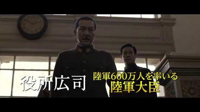 画像: 日本のいちばん長い日 予告篇95秒 youtu.be