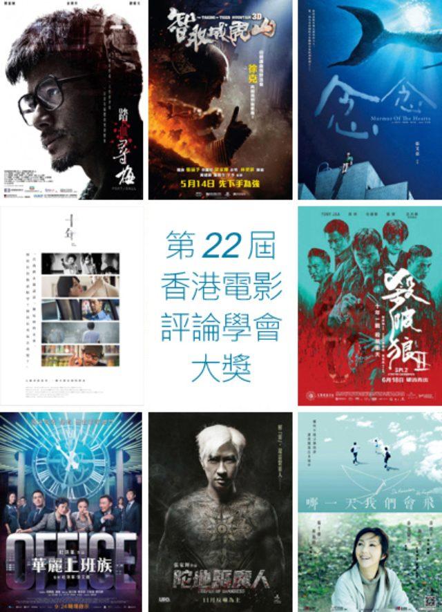 画像: 學會大獎 | 香港電影評論學會