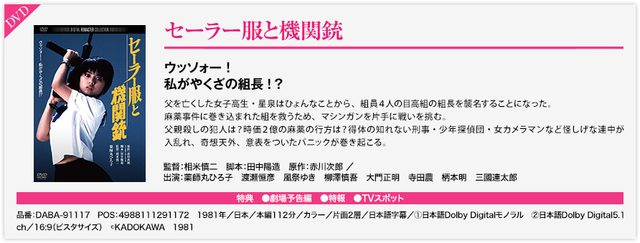 画像: 角川シネマコレクション|DVD・ブルーレイ
