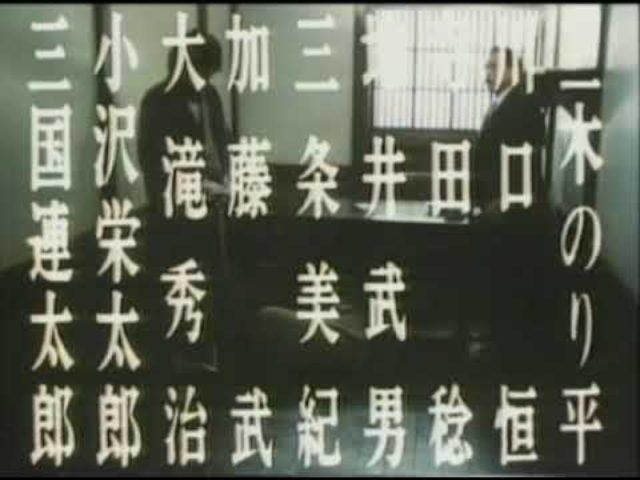 画像: 犬神家の一族 (1976年版) 予告編 youtu.be