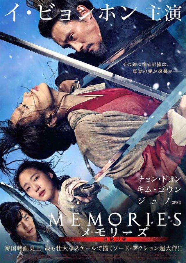 画像: 映画『メモリーズ 追憶の剣(原題: Memories of the Sword)』