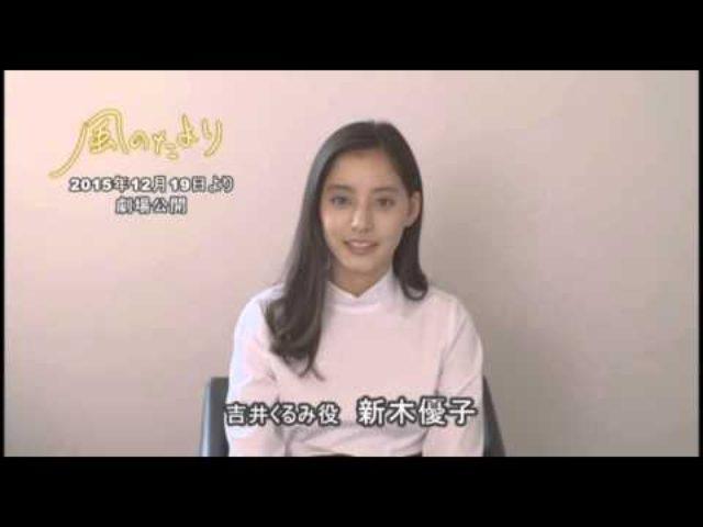 画像: 映画『風のたより』 新木優子インタビュー youtu.be