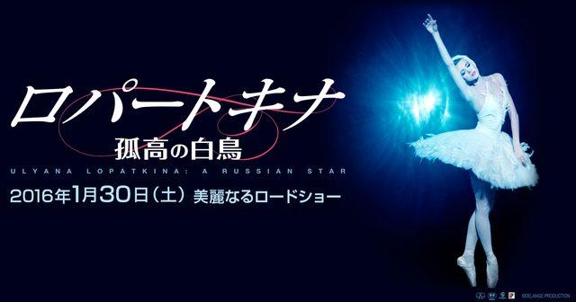 画像: 映画『ロパートキナ 孤高の白鳥』公式サイト