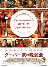 画像1: 「クーパー家の晩餐会」 (c)2015 CBS FILMS INC. ALL RIGHTS RESERVED.