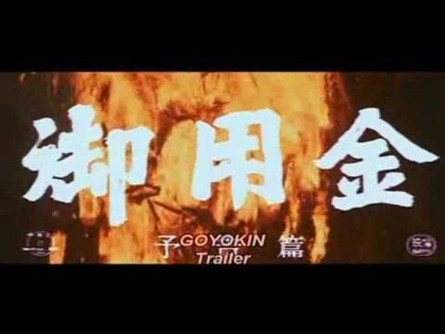 画像: Goyokin (1969) Cinematic Trailer (Incl. Link To Full Movie) Eng. Sub. youtu.be