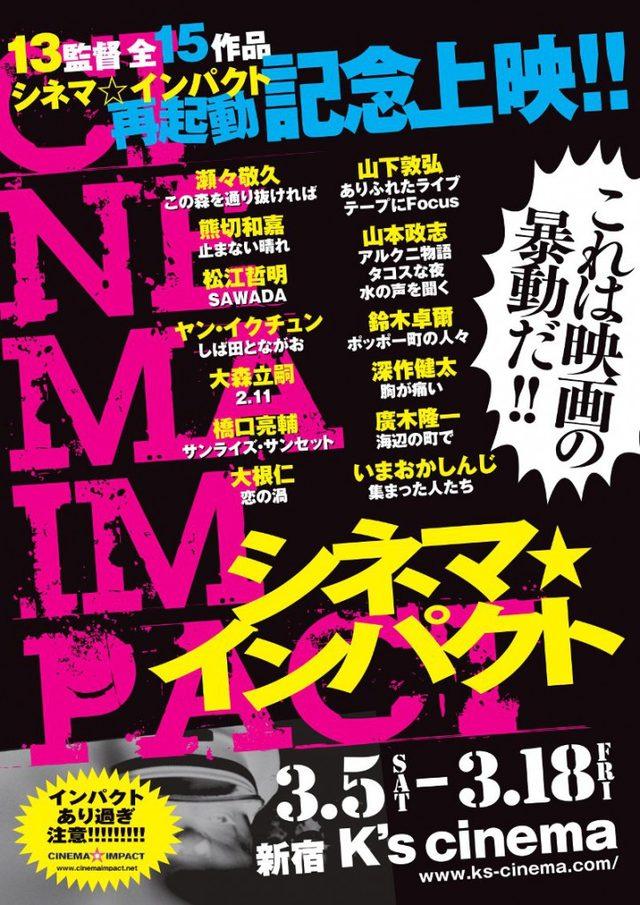 画像: 13監督 全15作品 シネマ☆インパクト 再起動記念上映! | ケイズシネマ